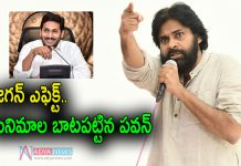 CM YS Jagan Effect Pawan Kalyan U-Turns