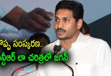 CM YS Jagan Revolutionary beyond NTR