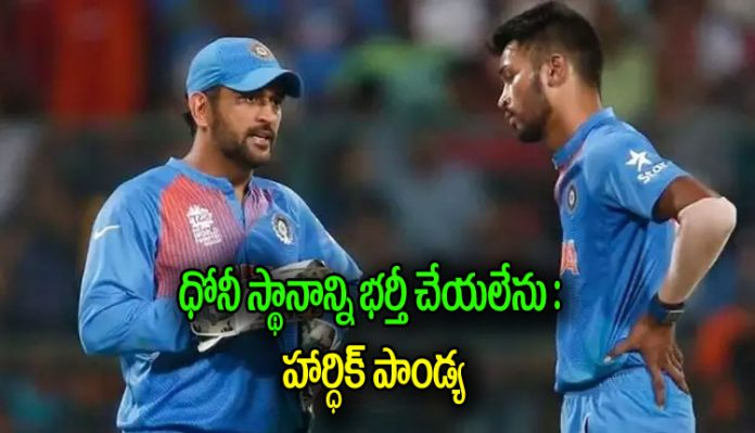t20 world cup: i'll never be able to fill ms dhoni's shoes says hardik pandya