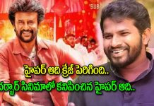jabardasth fame hyper aadhi name used in rajinikanth's darbar movie
