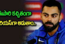 india captain virat kohli says his team will take things more seriously