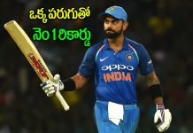Virat Kohli 1 run away from massive T20I world record