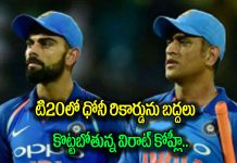 indian captain virat kohli 25 runs shy of surpassing ms dhoni t20 record
