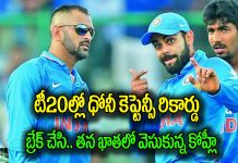 virat kohli surpasses ms dhoni captaincy record