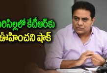 Unexpected shock to KTR in Sircilla