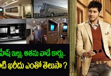 mahesh babu expensive cars