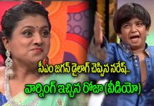 jabardasth naresh immitate ys jaganmohan reddy in front of raja