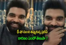 Anchor Pradeep out of Dhee Dance show