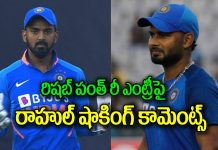 indian cricketer kl rahul says about rishabh pant re entry