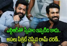 Ram Charan on about Friendship With NTR