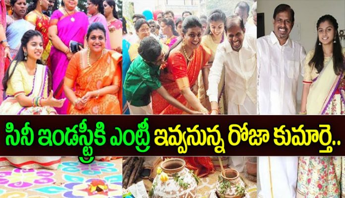 Roja's daughter in every frame this time