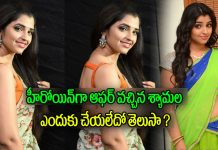 anchor shyamala about Heroine Entry