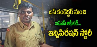 Inspiration Story From Conductor to IAS