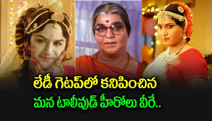 tollywood top 10 male actors in female getup