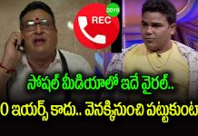 prudhvi raj call recording now Trending