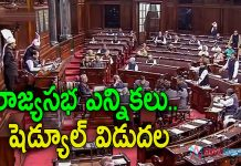 Notification for Rajya Sabha Election for 55 Seats