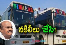 Rs100 crores Fine to JC travels and Criminal Cases Againest JC Traviles