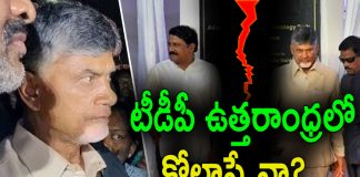Uttarandhra TDP Leaders Shock to Chandrababu