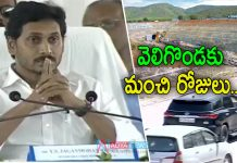 AP CM YS Jagan Mohan Reddy Visits Veligonda Project at Prakasam