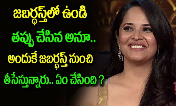 Jabardasth Anchor Anasuya Out From Jabardasth Show