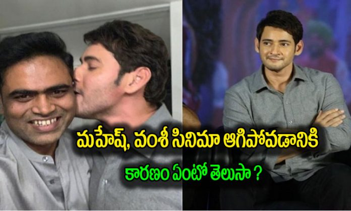 Mahesh Upset with Vamshi Paidipallys experimental story