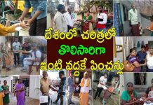 Pension Door Delivery System in Andhra Pradesh