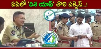 First Success With Disha App in Andhra Pradesh