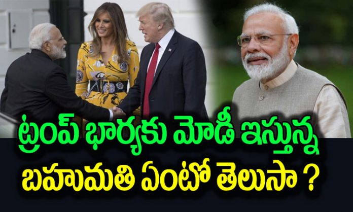PM Modi gives special gift to US president wife Melania Trump