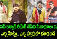 here is the list of 11 remake movies in pawan kalyans career