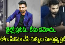 An youngster Files Case Against Pradeep Machiraju