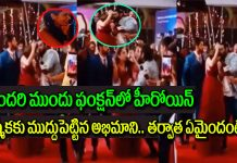 Fan Kisses Rashmika Mandanna & Runs Away