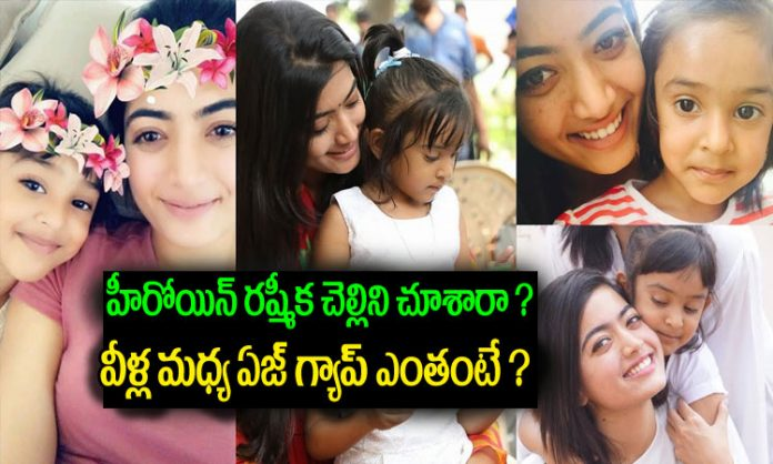 Actress Rashmika with her OWN sister Shiman cute moments