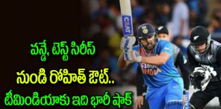 rohit sharma has been ruled out of odi and test series against new zealand