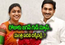 Good News For MLA Roja