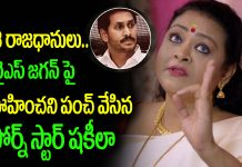 Shakeelas Sarcastic Comment On YS Jagan In Her Latest Film