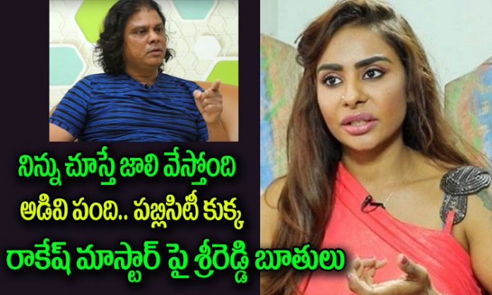 controversial actress sri reddy strong counter to rakesh master allegations