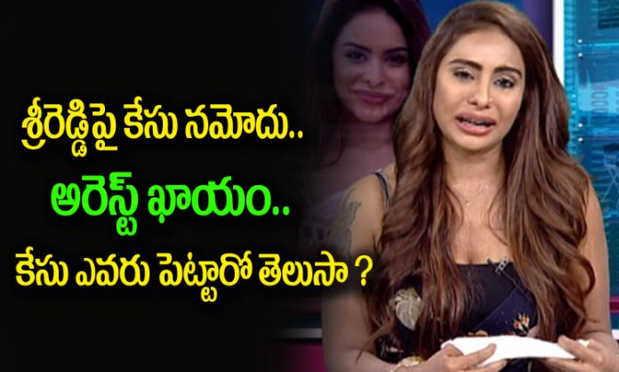 Another Case Filed Against Sri Reddy