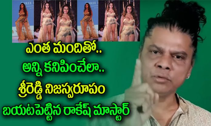 choreographer rakesh master most controversial comments on sri reddy