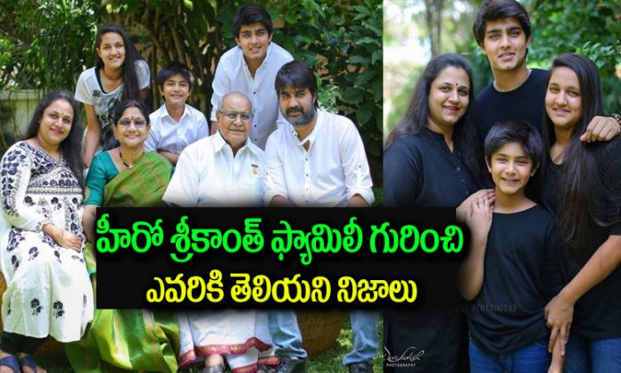 Hero Srikanth family unseen moments