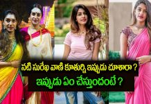 Actress Surekha vani daughter Supritha latest moments