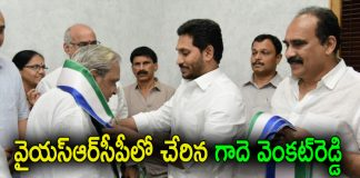Gade Venkata Reddy Joined YSRCP in presence of AP CM YS Jagan