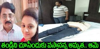amrutha asks police protection to go and see her father maruthi rao dead body