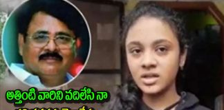 amrutha says that she does not leave in laws