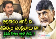 Chandrababu Decisions Final in Andhra Pradesh