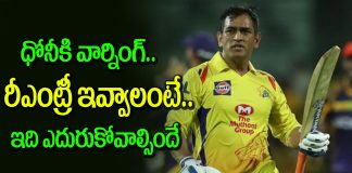 ms dhoni will be back only if he has a good ipl 2020