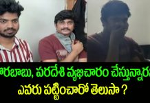 Another Rumor About Jabardasth Dorababu And Paradesi Issue