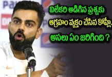 Virat Kohli Snaps At Reporter For Questioning His On-Field Behaviour In Press Conference