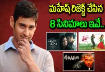 Super Hit Movies Which Were Rejected by Super Star Mahesh
