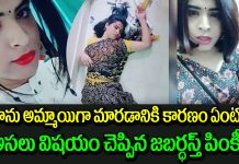 Jabardasth Actress Pinky Revealing Why He Is Taking Surgery