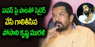 Posani Krishna Murali Song On Pawan kalyan Viral In Social Media